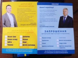 Чернігів поб'є власний рекорд з підкупу виборців - фото 1