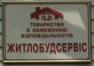 регистрационные документы - магазин  не бросают на произвол произношения25 мая 2013 г - статут товариства з